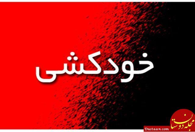 www.dustaan.com «خودکشی» نافرجام ۲ خواهر دانشجوی کرمانشاهی