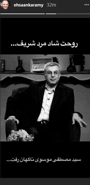 www.dustaan.com جزئیات درگذشت سید مصطفی موسوی ، مجری و مدیحه سرای رسانه ملی +عکس