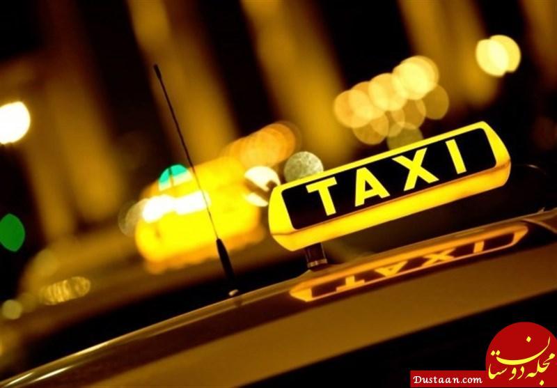 www.dustaan.com دردسرهای که بلندحرف زدن در تاکسی برای زن جوان ایجاد کرد