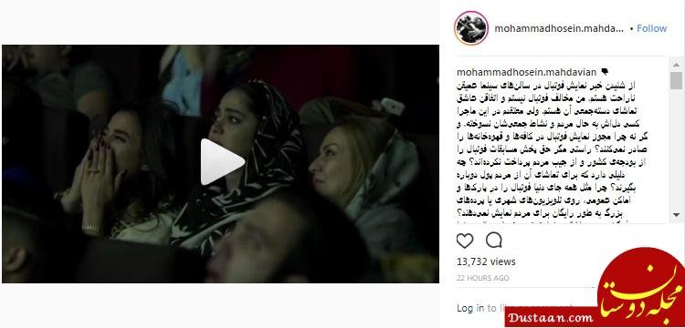 www.dustaan.com اعتراض اینستاگرامی کارگردان «لاتاری» به نمایش فوتبال در سینماها +عکس
