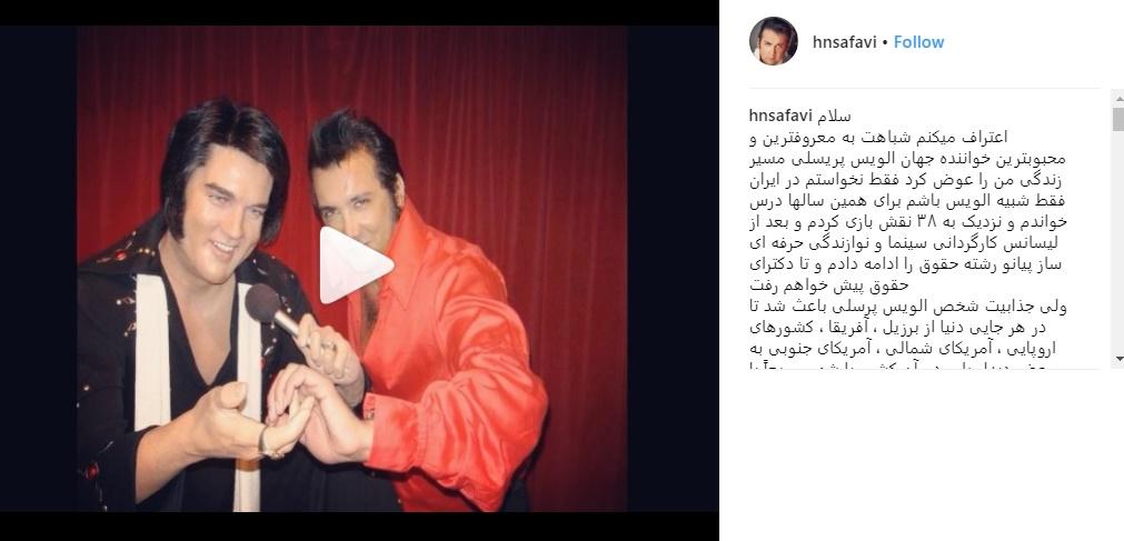 www.dustaan.com حسام نواب صفوی: به دلیل شباهتم به الویس پریسلی، فرهنگ ایرانی را به مردم جهان معرفی کردم
