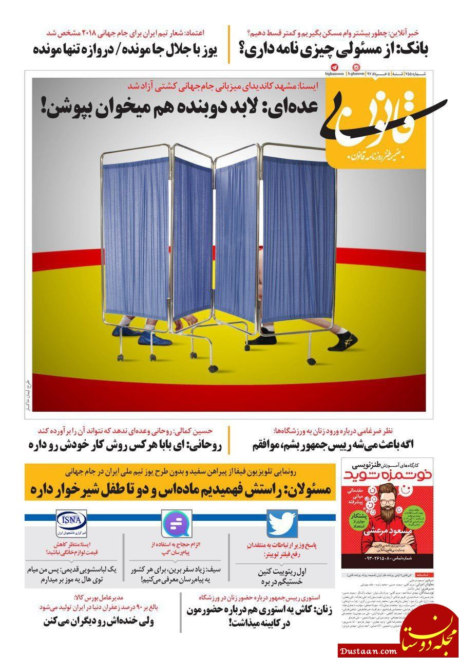 www.dustaan.com لباس کشتی برای پخش زنده در مشهد تغییر کرد! +عکس