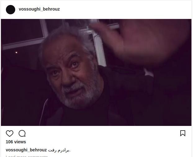 www.dustaan.com واکنش اینستاگرامی بهروز وثوقی به درگذشت ناصر ملک مطیعی +عکس