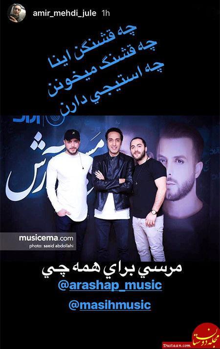 www.dustaan.com تصاویری جالب و دیدنی از بازیگران ایرانی در اینستاگرام «694»
