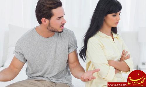 www.dustaan.com بعد از دعوا با همسر چگونه آشتی کنیم؟!