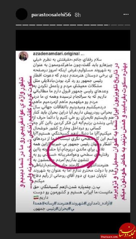 حمله اینستاگرامی پرستو صالحی به آزاده نامداری! +عکس