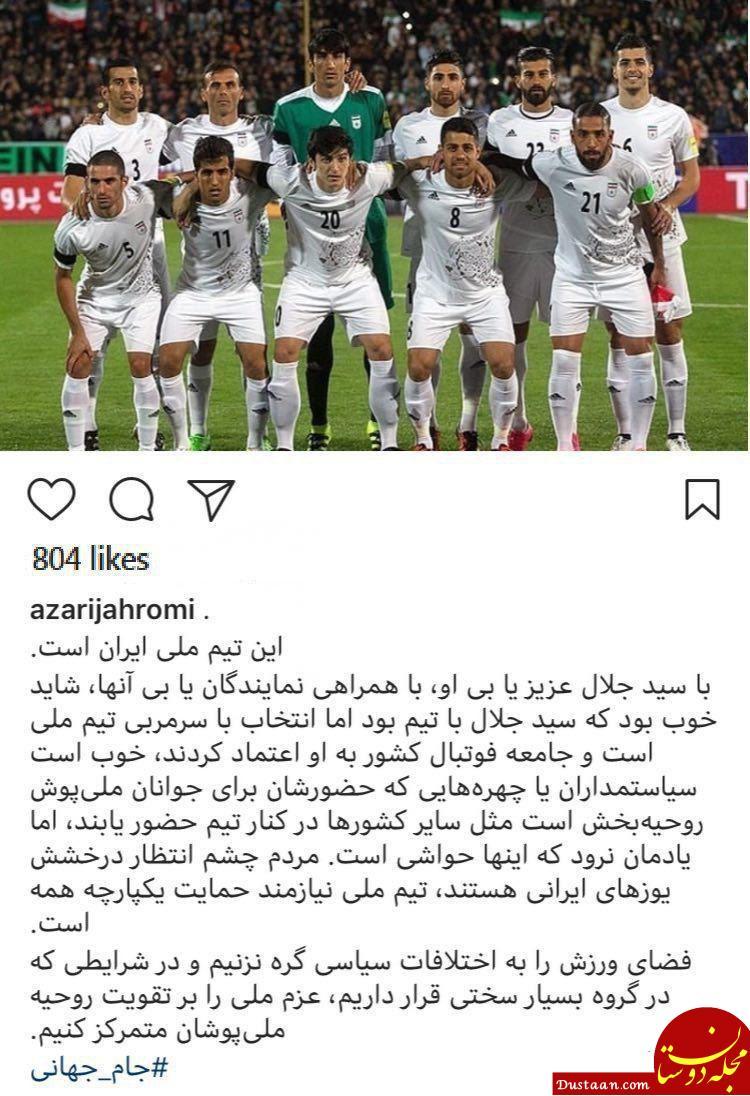 www.dustaan.com یادداشت فوتبالی آذری جهرمی در اینستاگرام +عکس