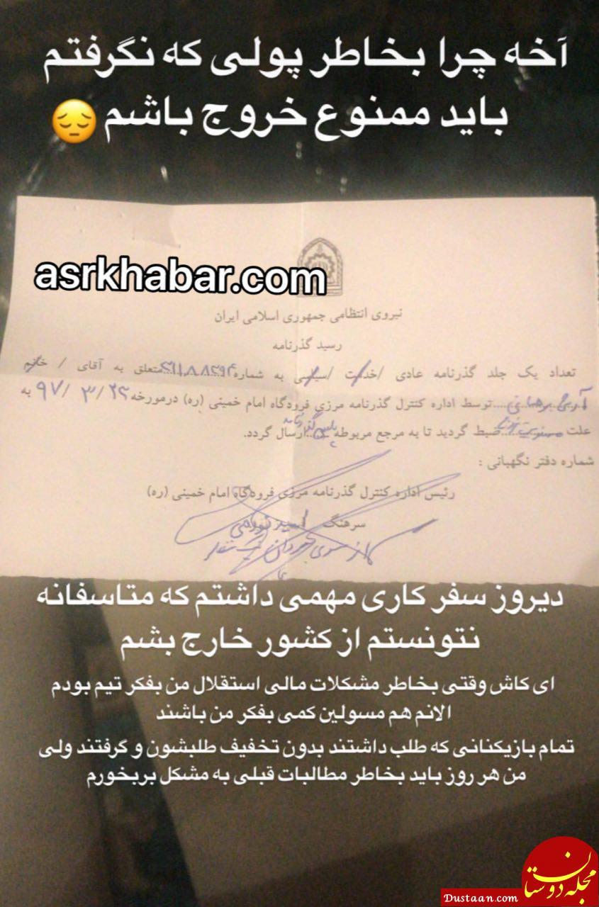 www.dustaan.com آرش برهانی ممنوع الخروج شد
