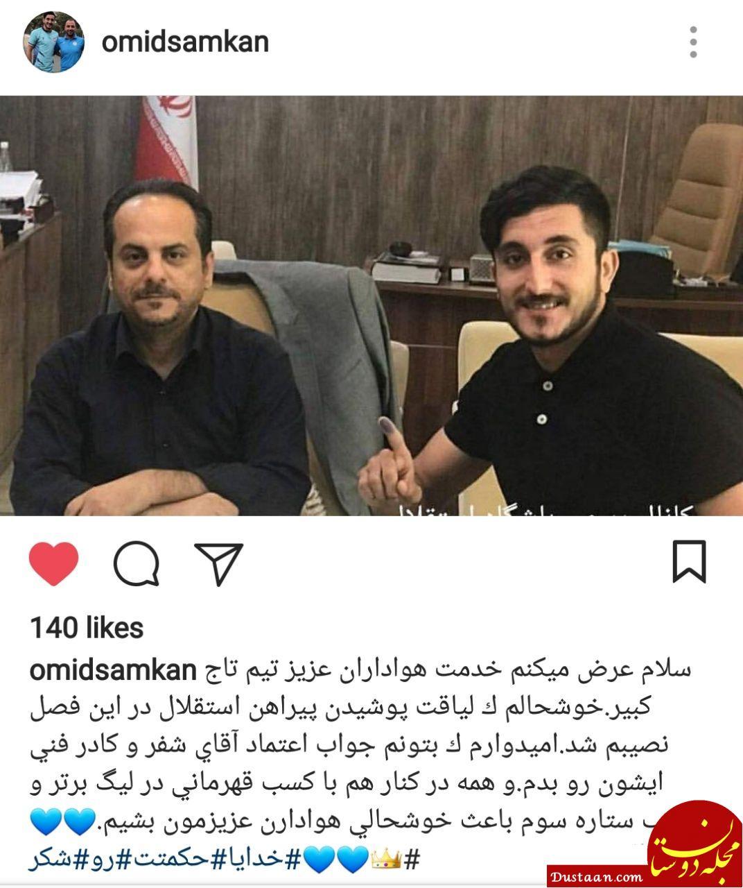www.dustaan.com اولین پست امید سام کن بعد از قرارداد با استقلال +عکس