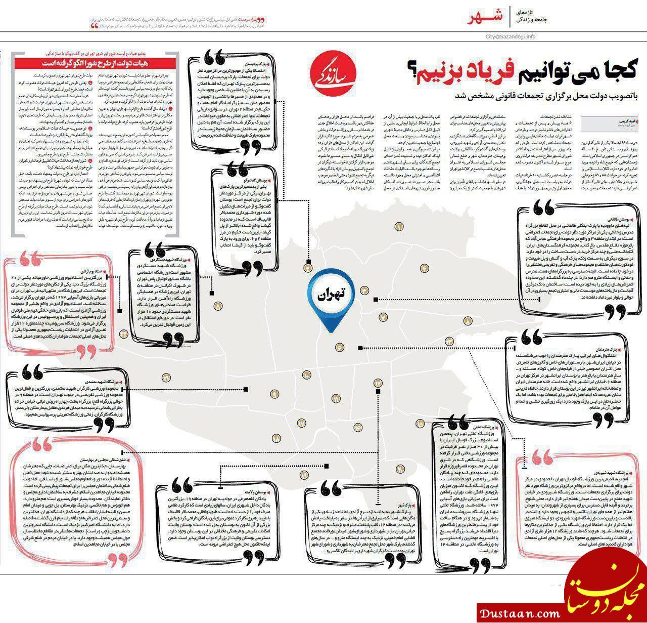 www.dustaan.com راهنمای مراکز قانونی تجمعات اعتراضی تهران