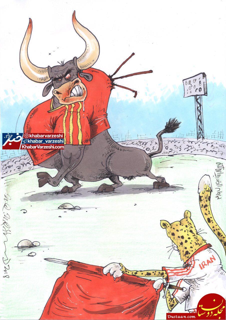 www.dustaan.com ایران اسپانیا؛حمله به گاو خشمگین! +عکس