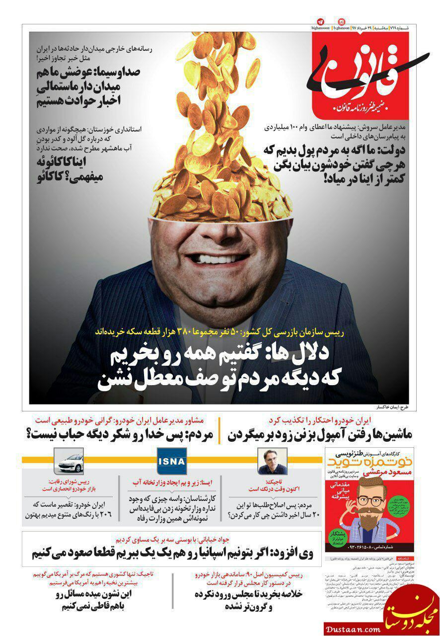 www.dustaan.com متلک طنز بی قانون به دلالان سکه!