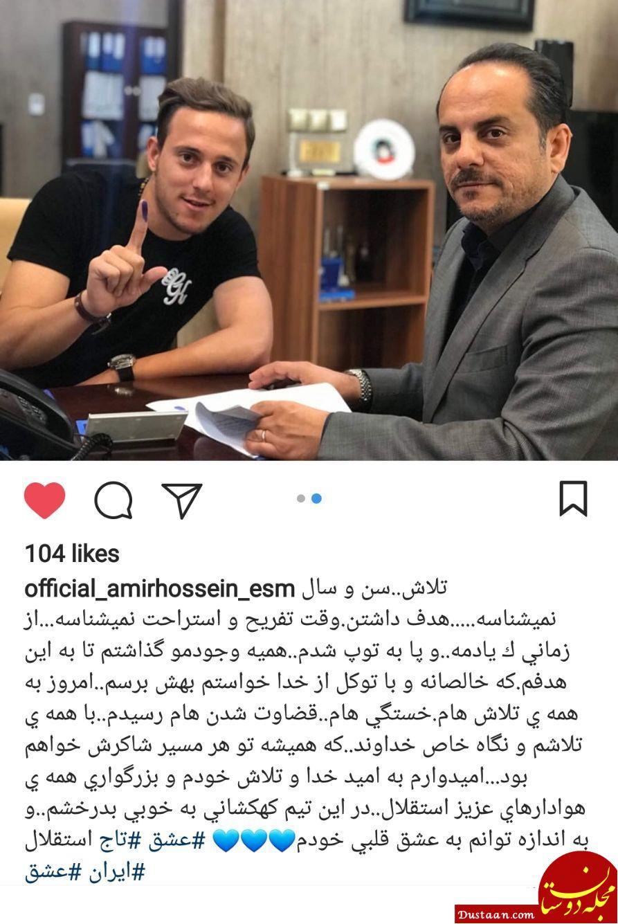 www.dustaan.com اولین پست امیرحسین اسماعیل زاده بعد از قرارداد با استقلال