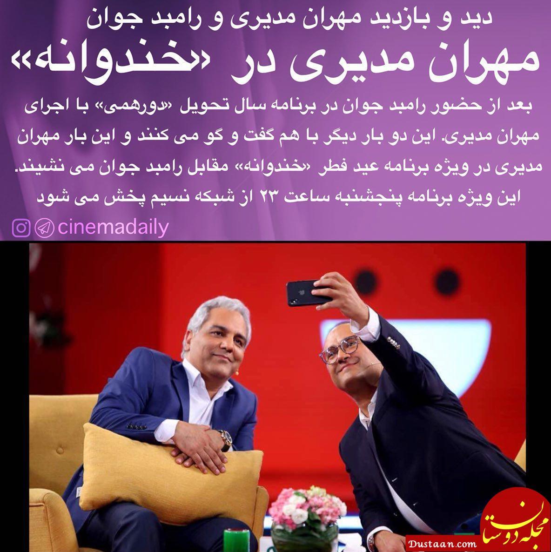 www.dustaan.com مهران مدیری مهمان «خندوانه» می شود +عکس