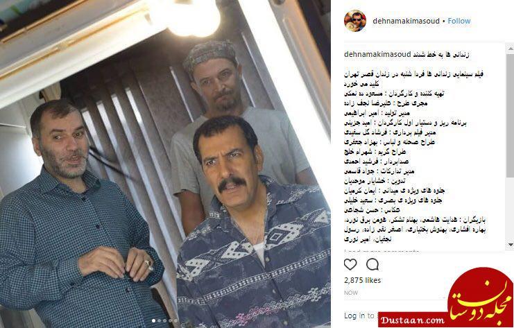 www.dustaan.com مسعود ده نمکی زندانی هایش را به خط کرد +عکس