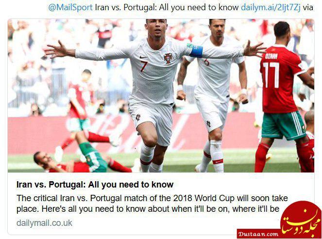 www.dustaan.com تحلیل «دیلی میل» از بازی ایران با پرتغال