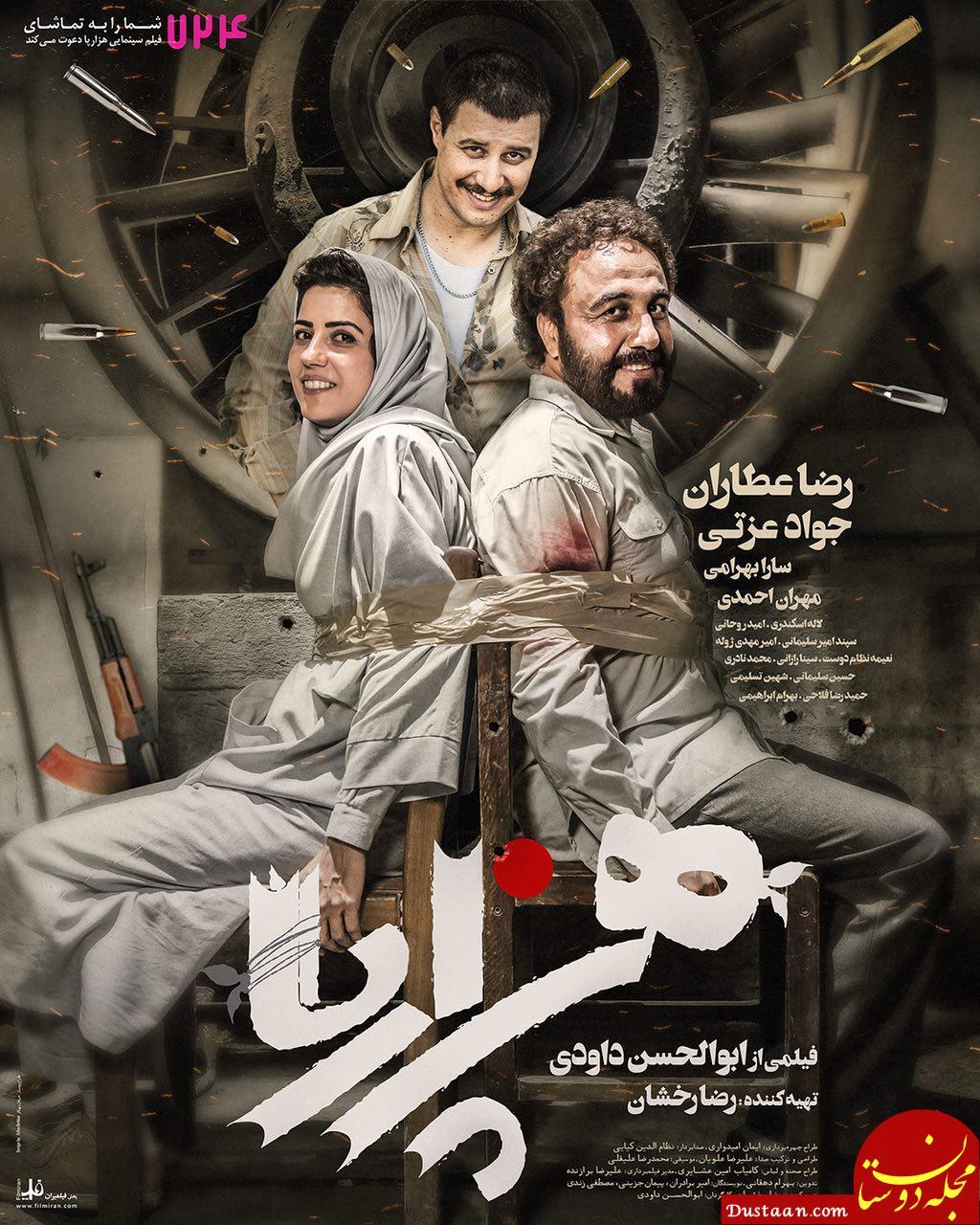 www.dustaan.com رونمایی از پوستر فیلم سینمایی «هزارپا» با بازی رضا عطاران +عکس