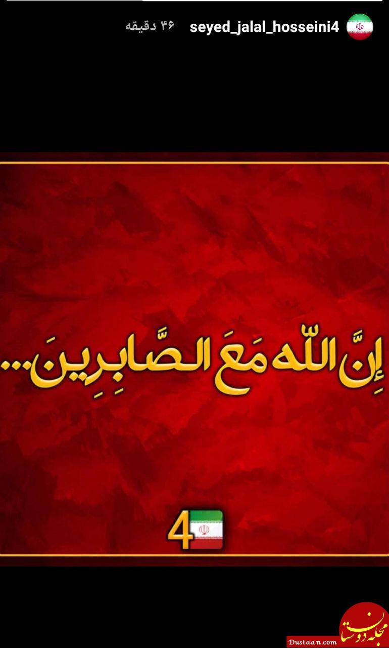 www.dustaan.com استوری خبرساز سید جلال حسینی!
