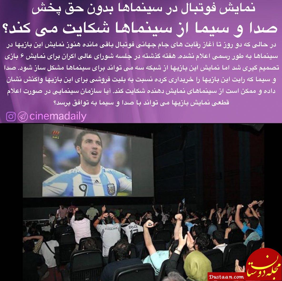 www.dustaan.com شکایت صدا و سیما از سینماها در صورت نمایش فوتبال؟