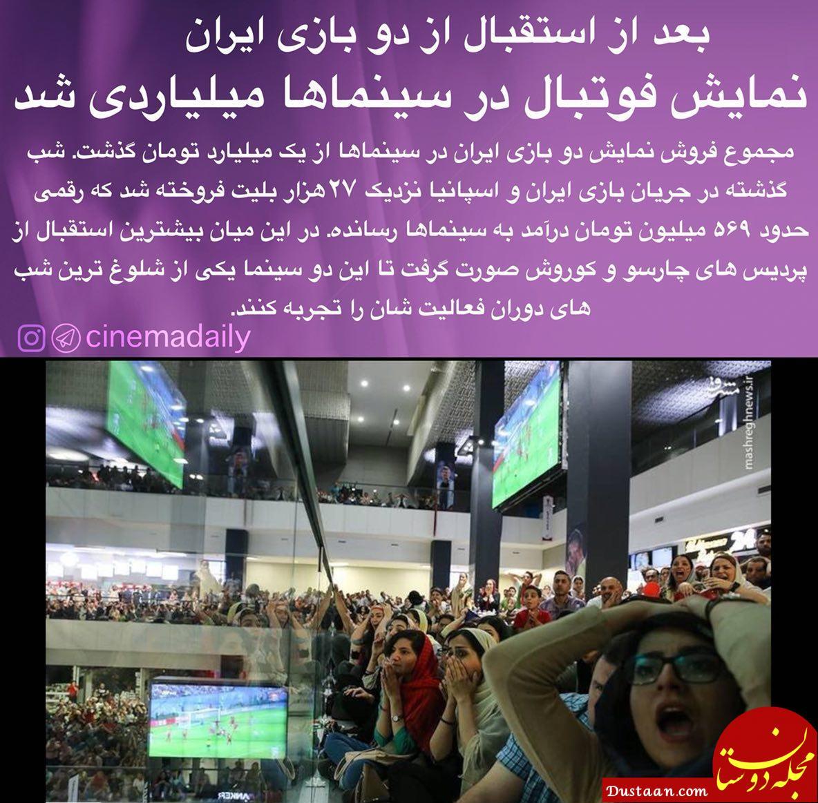 www.dustaan.com یک میلیارد تومان فروش دو بازی ایران در سینماها