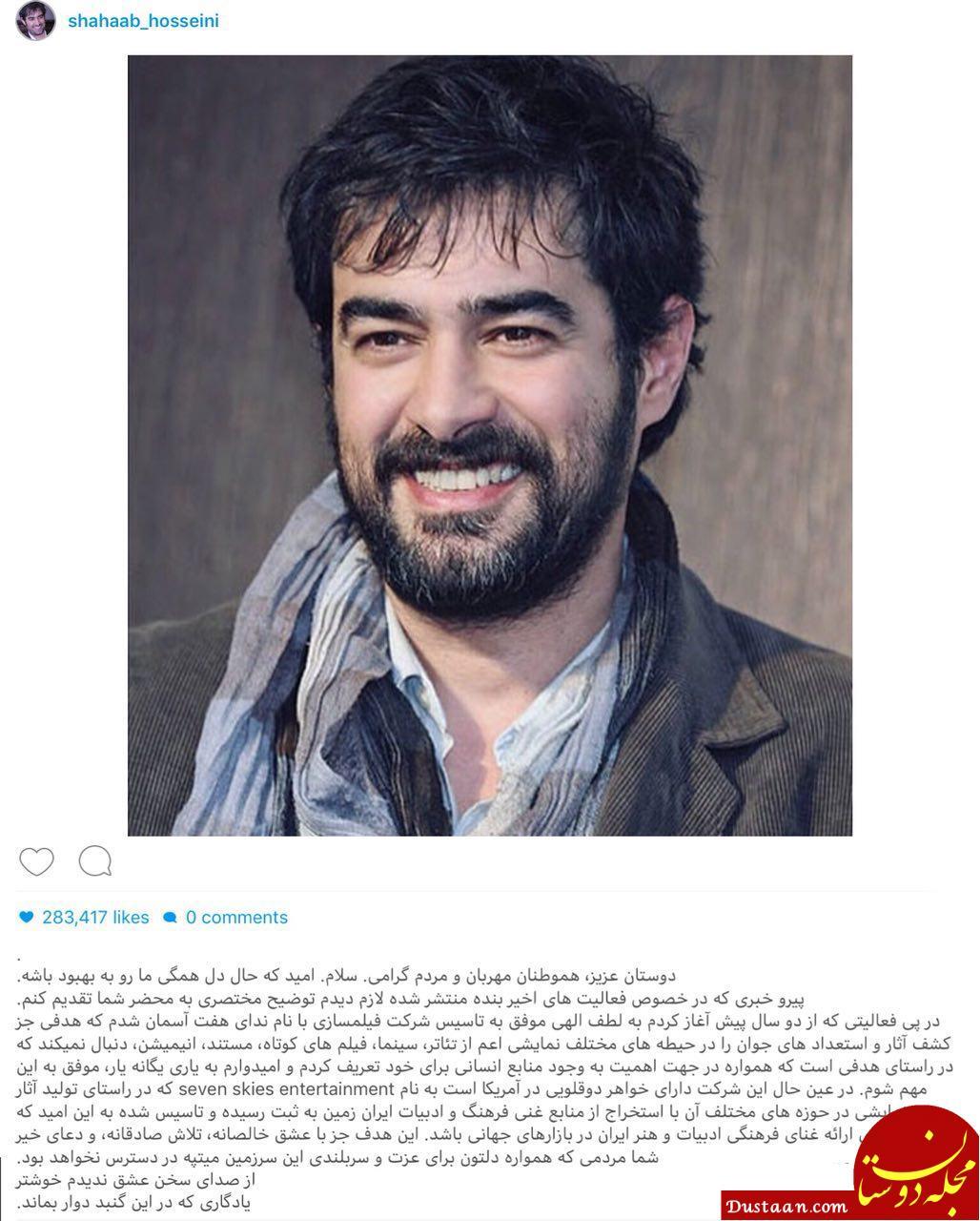 www.dustaan.com توضیحات شهاب حسینی در خصوص تاسیس کمپانی فیلمسازی در آمریکا