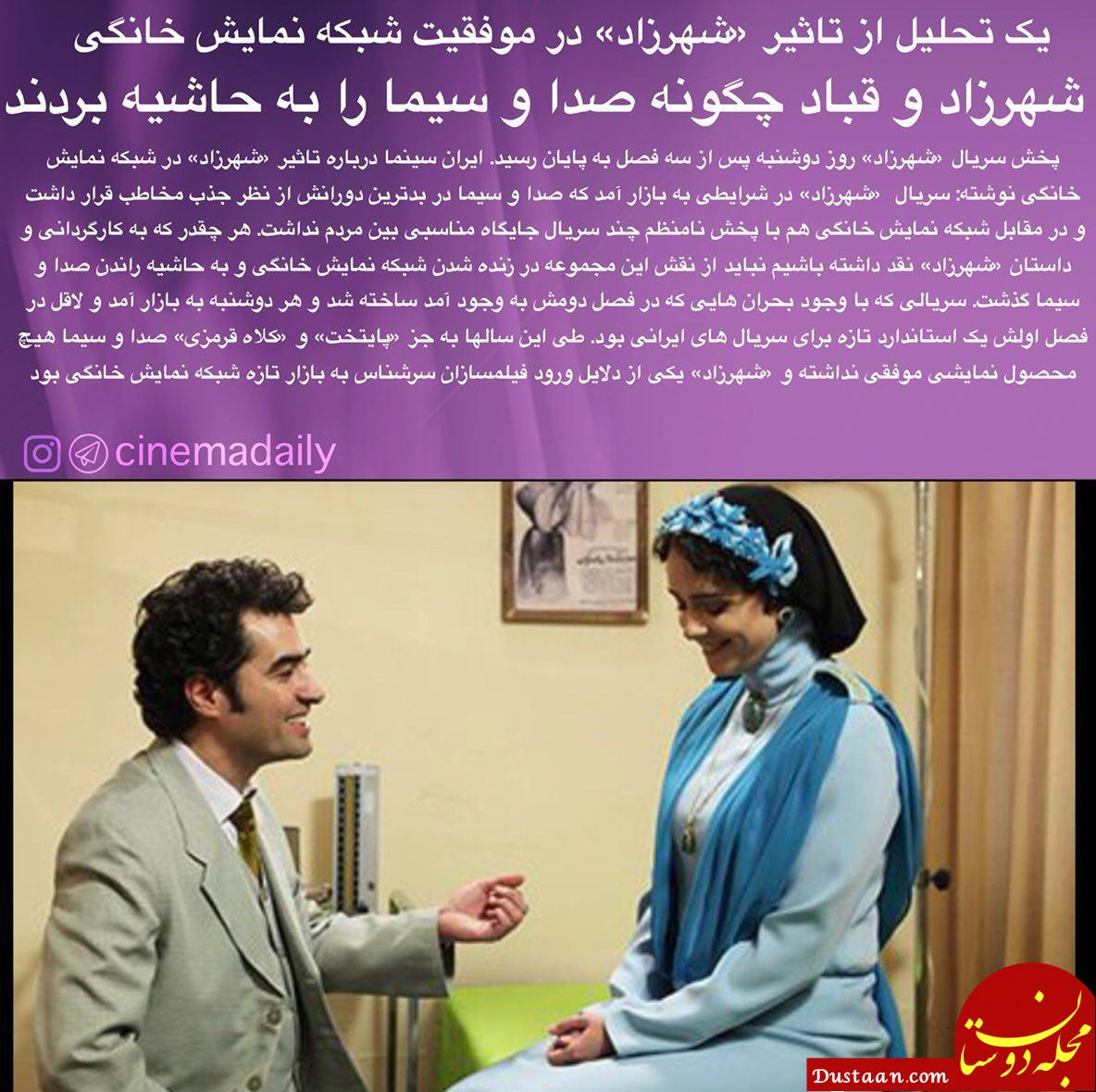 www.dustaan.com شهرزاد و قباد چگونه صدا و سیما را به حاشیه بردند؟