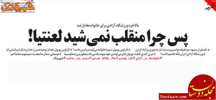 www.dustaan.com واکنش مشهد و کارلوس پویول به حضور زنان در ورزشگاه آزادی!