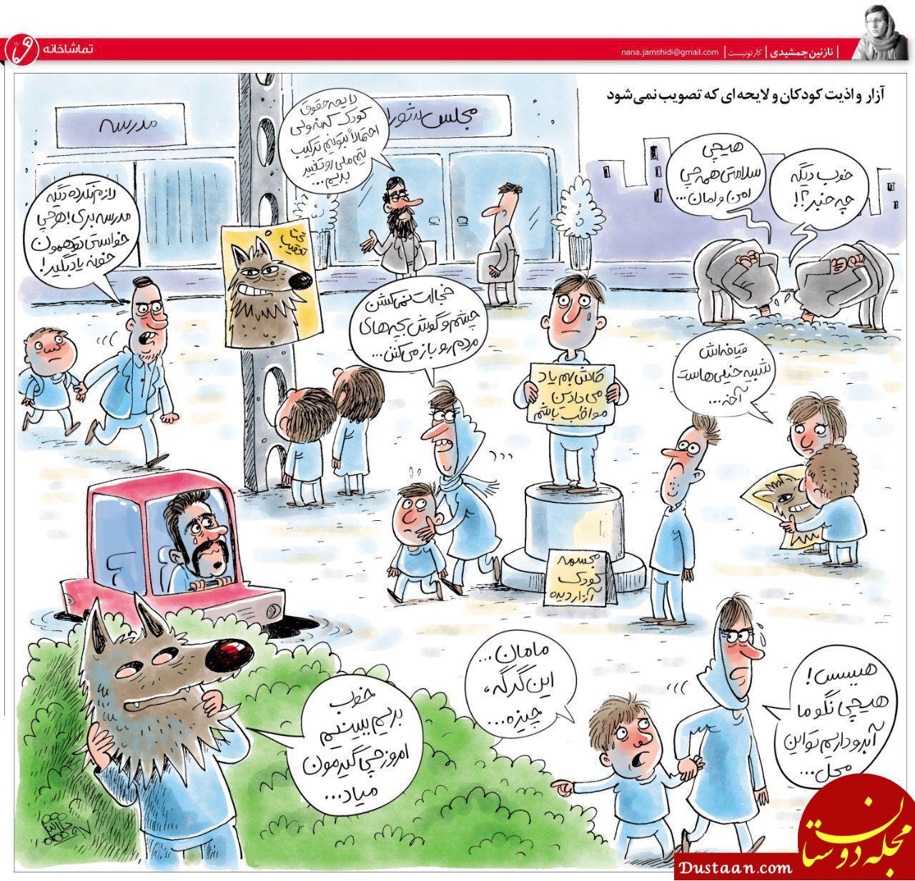 www.dustaan.com آزار و اذیت کودکان و لایحه ای که تصویب نمی شود +عکس