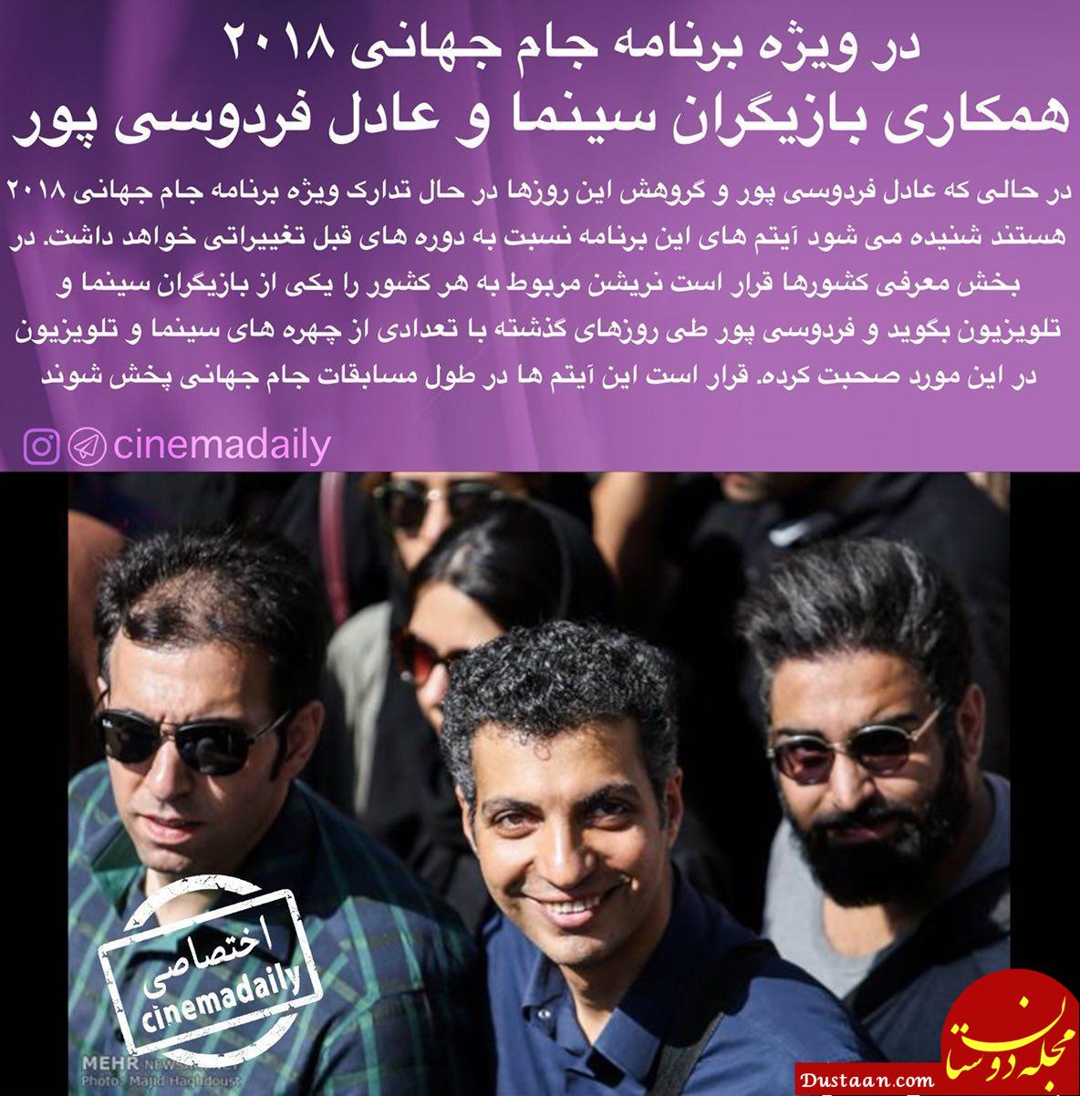 www.dustaan.com همکاری عادل فردوسی پور با بازیگران سینما +عکس