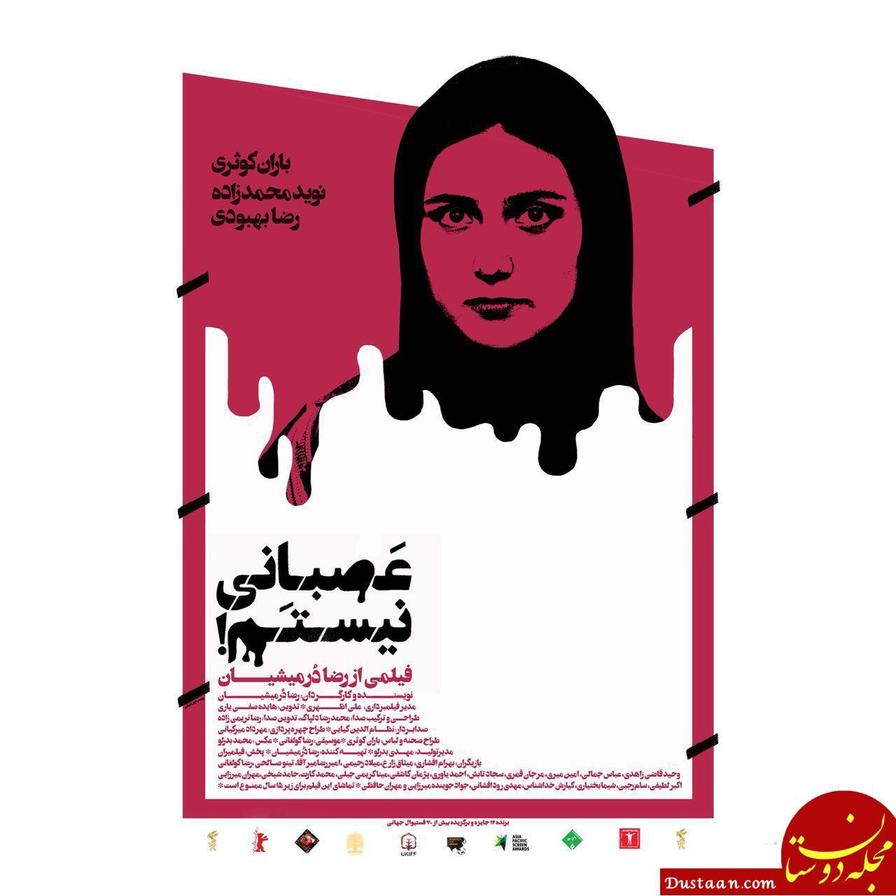 www.dustaan.com رونمایی از پوستر تازه «عصبانی نیستم!»