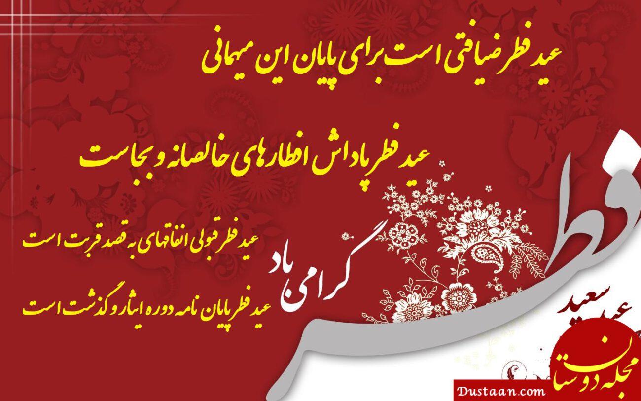 تبریک عید فطر / متن ، اشعار و عکس های بسیار زیبا برای تبریک عید سعید فطر