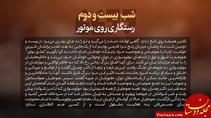 www.dustaan.com خلاصه قسمت بیست و دوم ماه عسل/ روایت هایی از چمران، عمو جلیل و تحسین مسعود ده نمکی