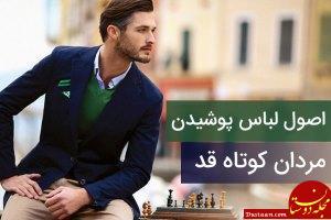 www.dustaan.com اشتباهات مردان قد کوتاه در لباس پوشیدن!