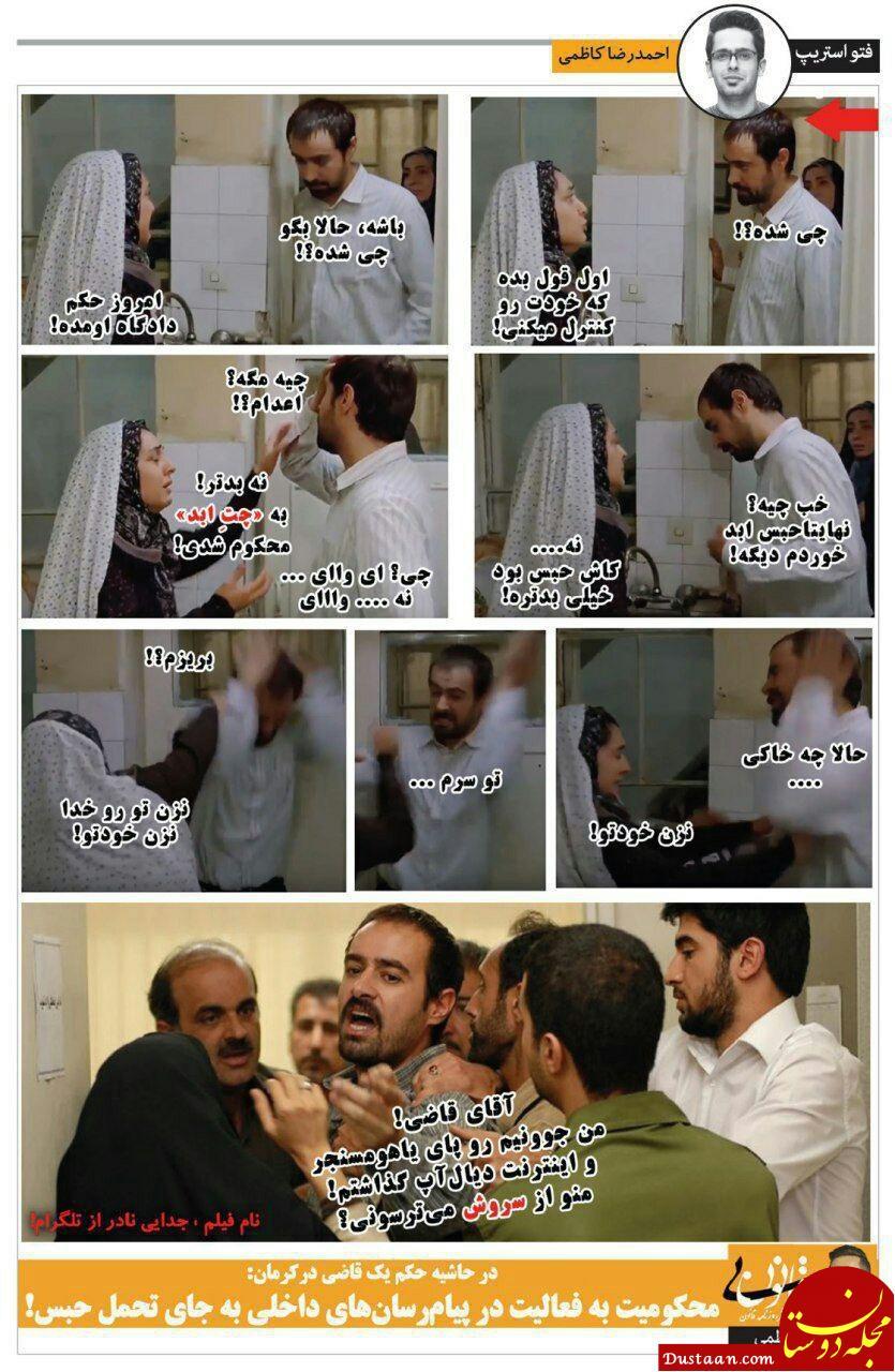 www.dustaan.com این هم چند صحنه از فیلم جدایی نادر از تلگرام! +عکس