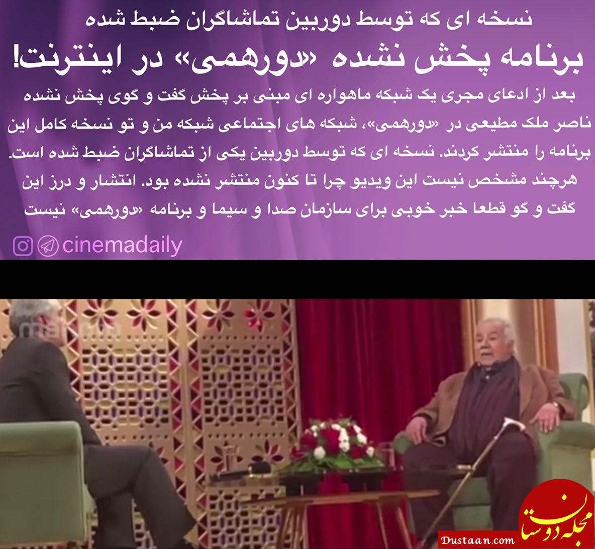 www.dustaan.com برنامه پخش نشده «دورهمی» با حضور ناصر ملک مطیعی در اینترنت منتشر شد!