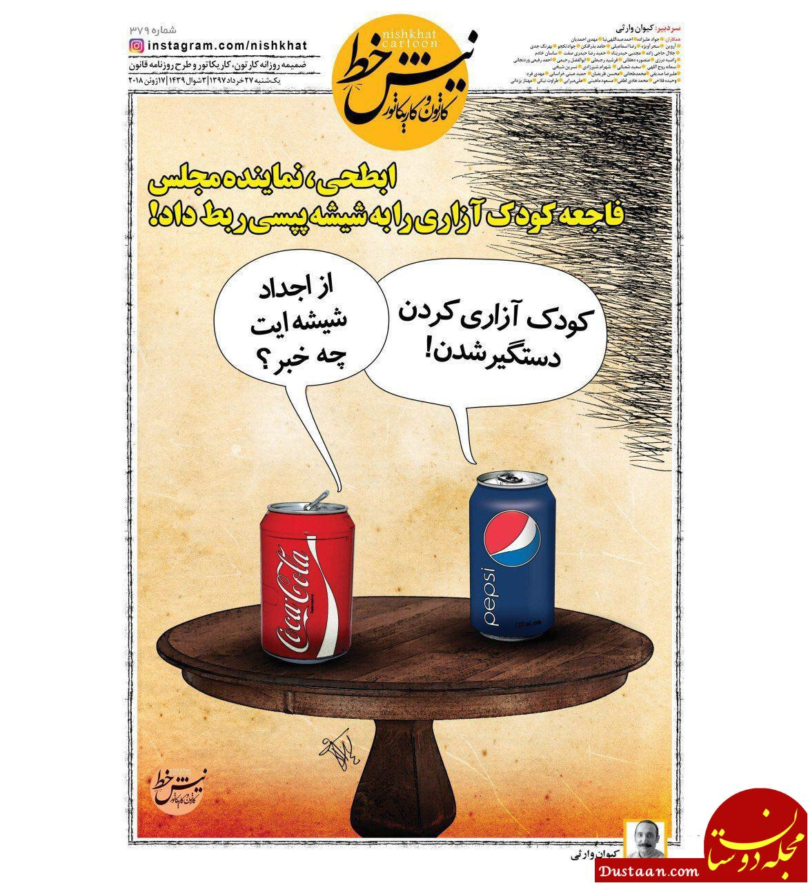 www.dustaan.com کنایه نیش خط و دیالوگ پپسی و کوکاکولا در واکنش به ادعاهای عجیب یک نماینده
