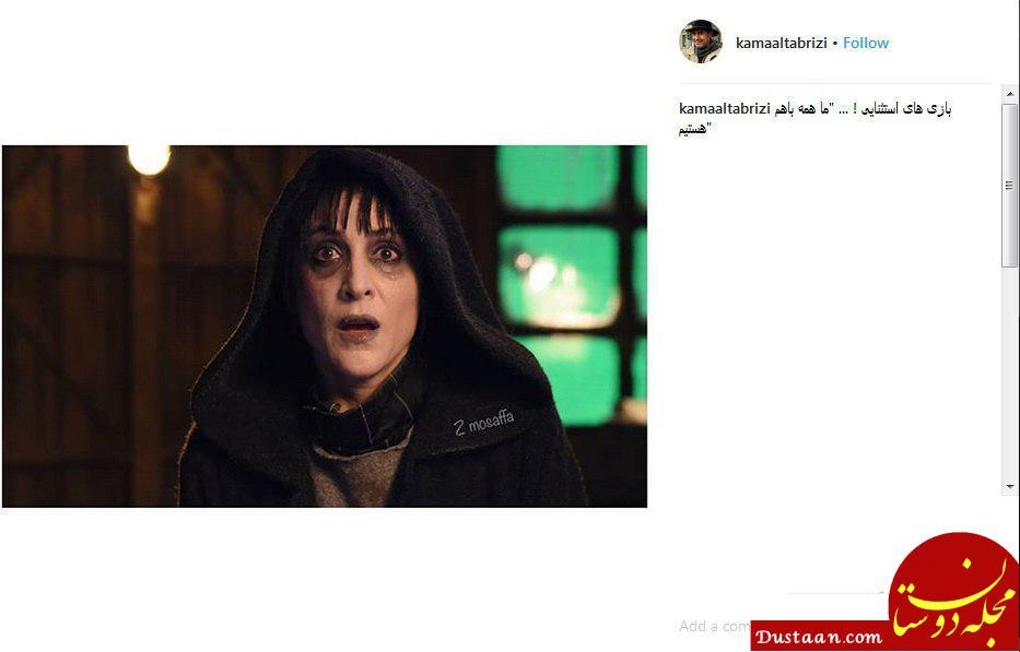 www.dustaan.com رونمایی از چهره ترسناک ویشکا آسایش! +عکس