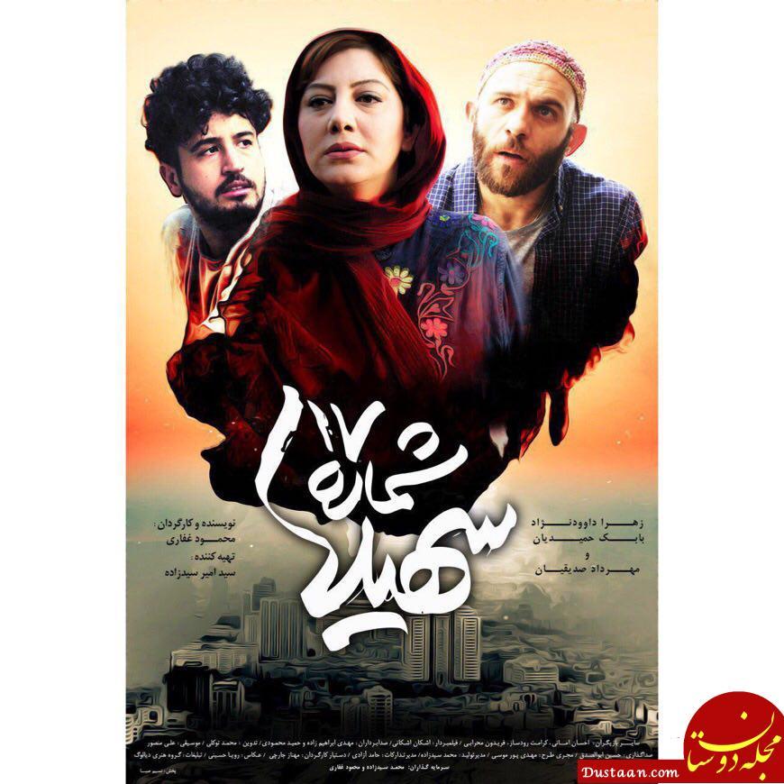 www.dustaan.com رونمایی از پوستر جدید «شماره ۱۷ سهیلا» در آستانه اکران