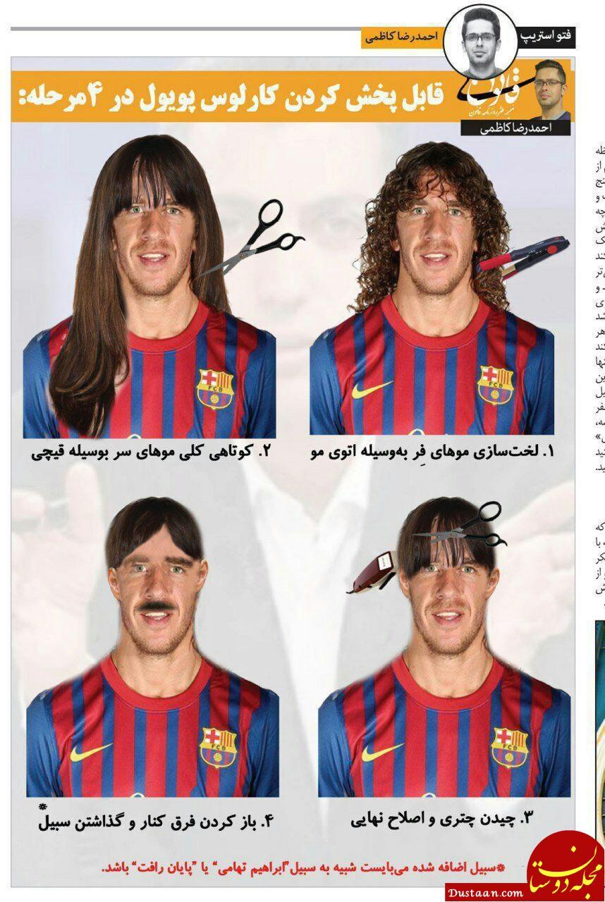 www.dustaan.com مشکل پخش تصویر پویول این طوری حل شد!
