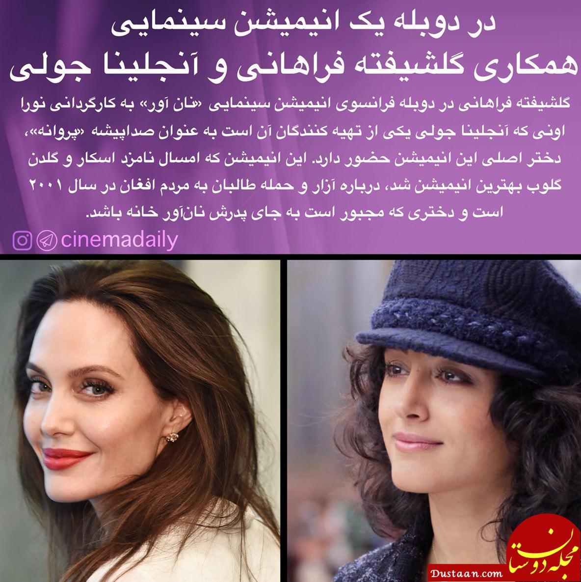 www.dustaan.com همکاری گلشیفته فراهانی و آنجلینا جولی +عکس