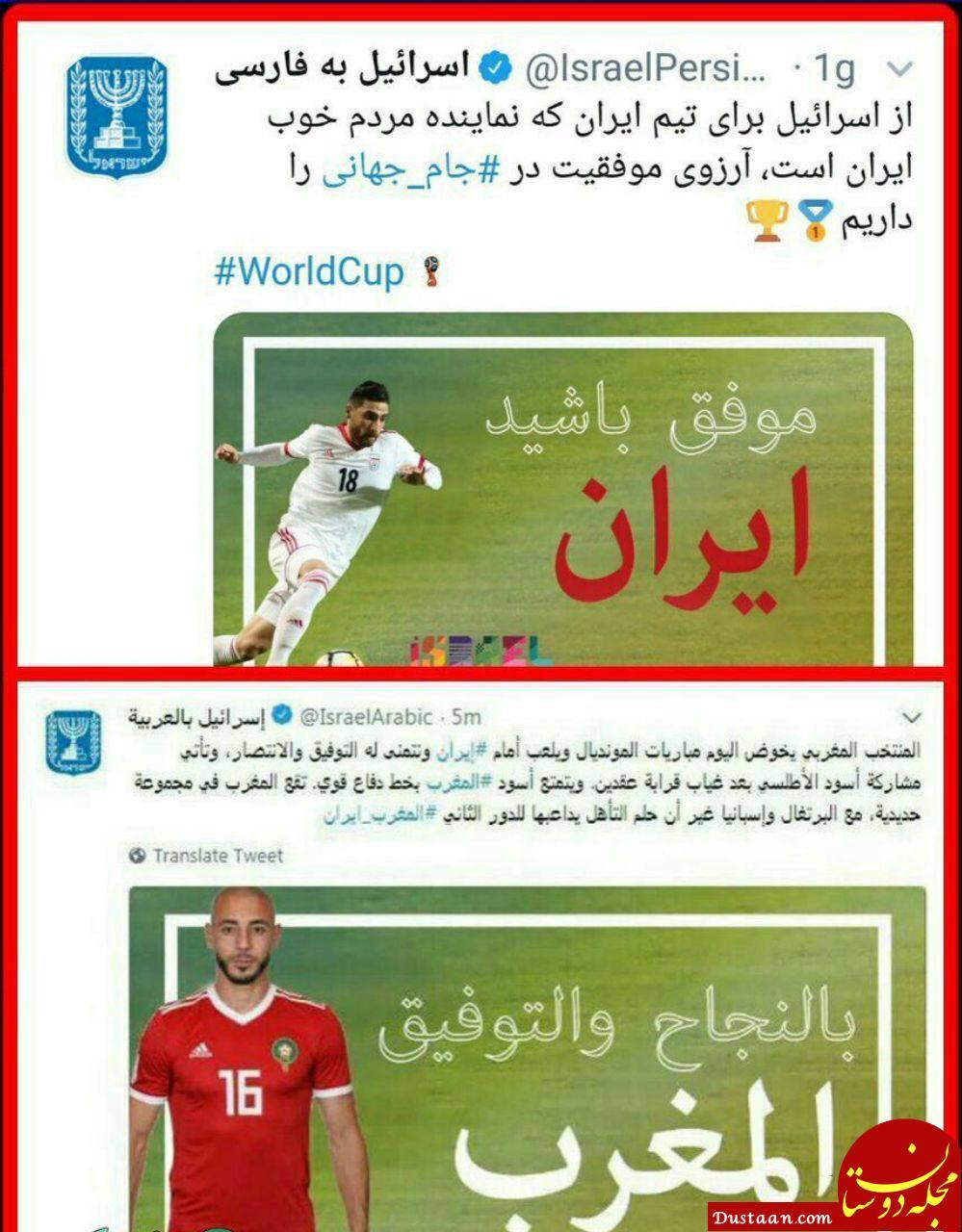 www.dustaan.com دورویی اسرائیل؛ آرزوی موفقیت برای مراکش به زبان عربی و برای ایران به زبان فارسی