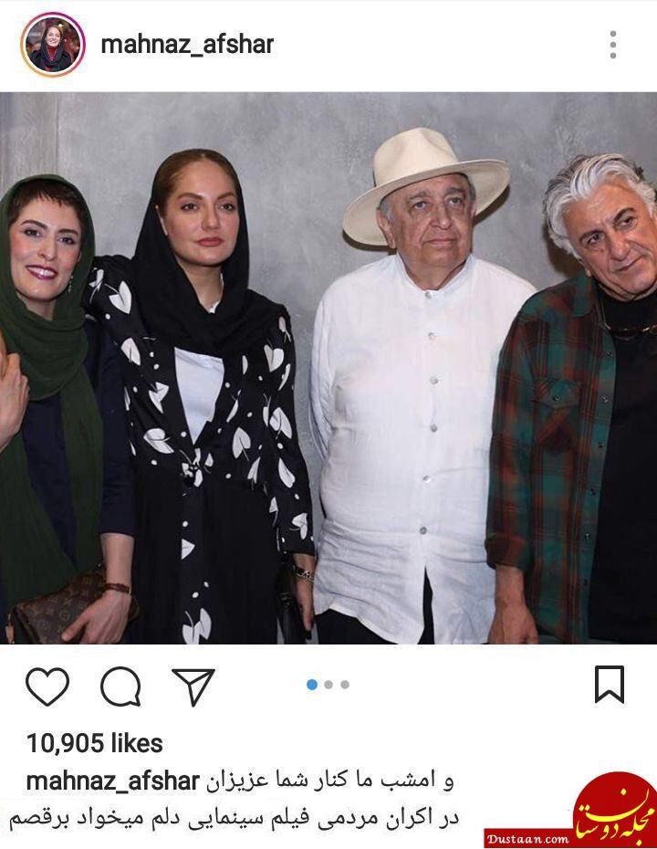 www.dustaan.com مهناز افشار در اکران فیلم سینمایی «دلم میخواد برقصم»!