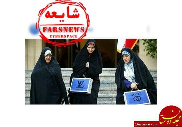 www.dustaan.com برندهای خارجی در دستان زنان دولت!؟ +عکس