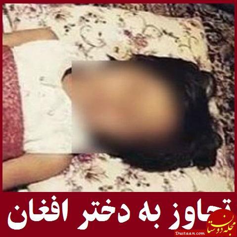 www.dustaan.com با کودک آزارِ دختر مهاجر افغانستانی برخورد می شود