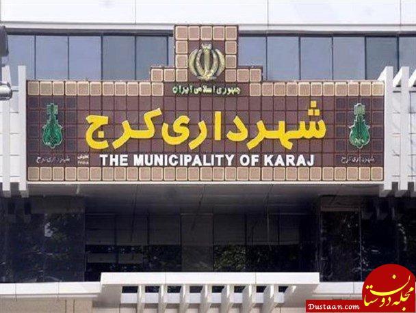 www.dustaan.com سریزدی شهردار کرج شد