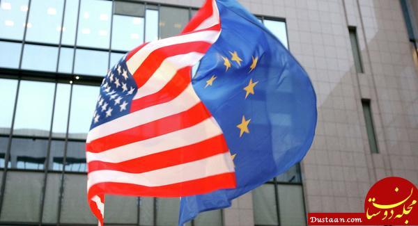 www.dustaan.com اروپا قانون مسدودسازی تحریم های آمریکا را به جریان انداخت