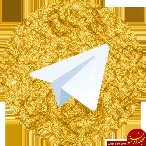 www.dustaan.com نماینده مجلس: تلگرام طلایی متعلق به جمهوری اسلامی است