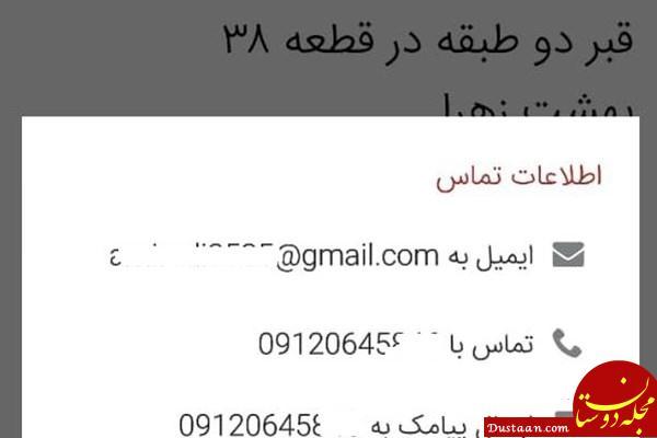 www.dustaan.com قبر ویلایی در بهشت زهرا ۴۵۰ هزار تومان! +تصاویر