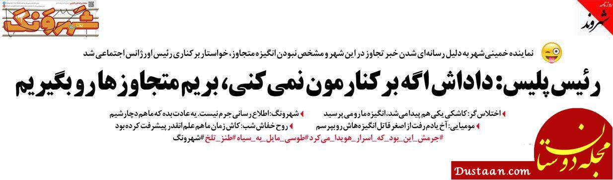 www.dustaan.com واکنش رئیس پلیس به درخواست عجیب نماینده مجلس! (طنز)