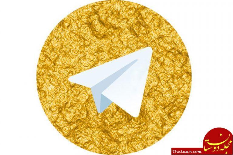 www.dustaan.com میلیونها نفر از نسخه های بدون فیلتر تلگرام طلایی و هات گرام استفاده می کنند